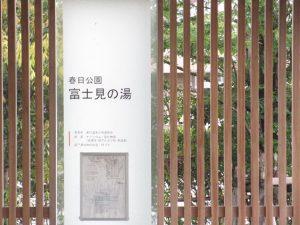 春日公園富士見の湯